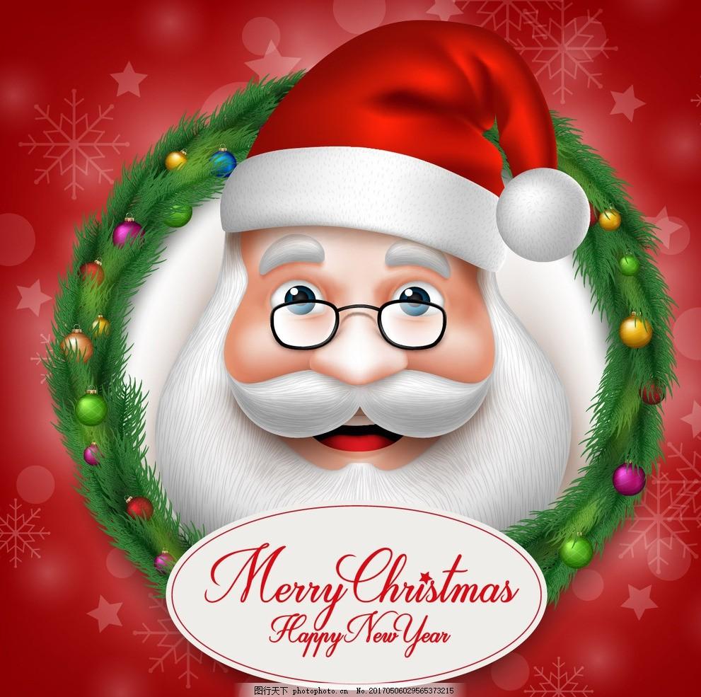 卡通人物 圣诞老人 圣诞快乐 新年快乐 圣诞素材 节日素材 英文字母