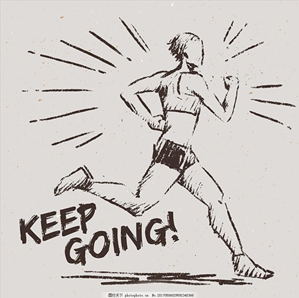 手绘跑步比赛海报