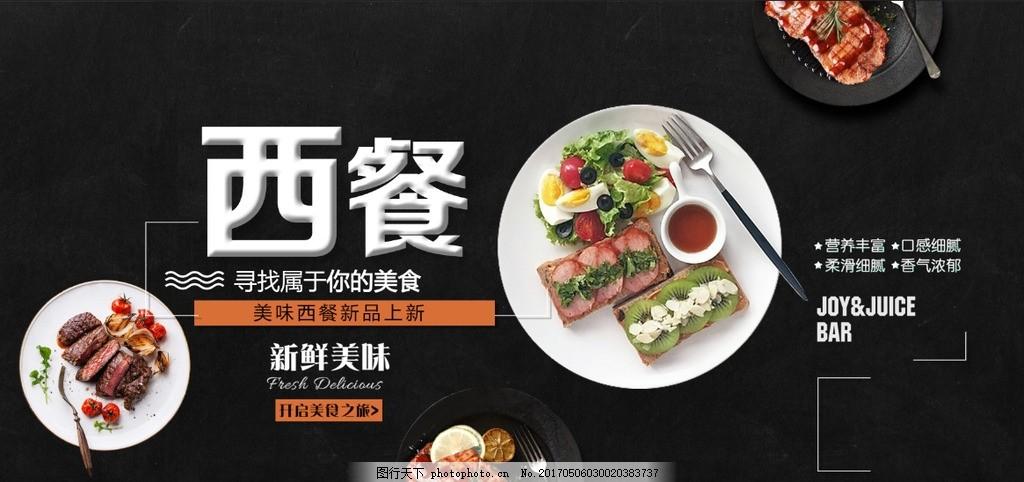 西餐照片 西餐美食 西餐厅 西餐菜品 西餐宣传 设计 广告设计 海报图片