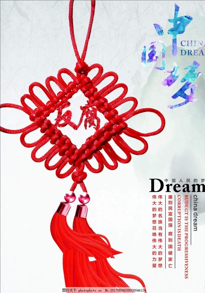 中国梦海报宣传活动模板设计 费下载 反腐 中国结 廉政 中国梦海报免