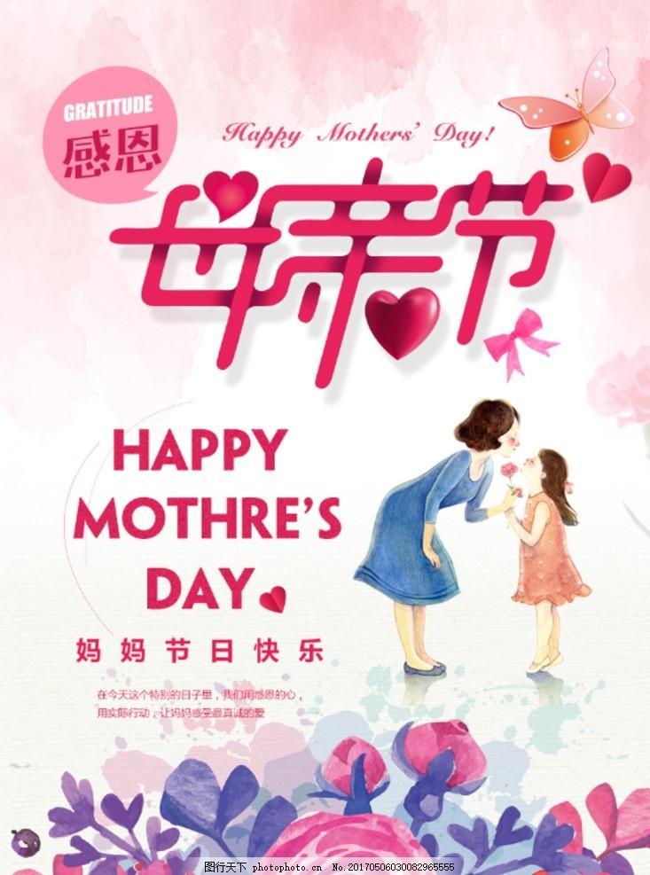 母亲节宣传 母亲节广告 母亲节设计 母亲节淘宝 淘宝 海报 设计 广告