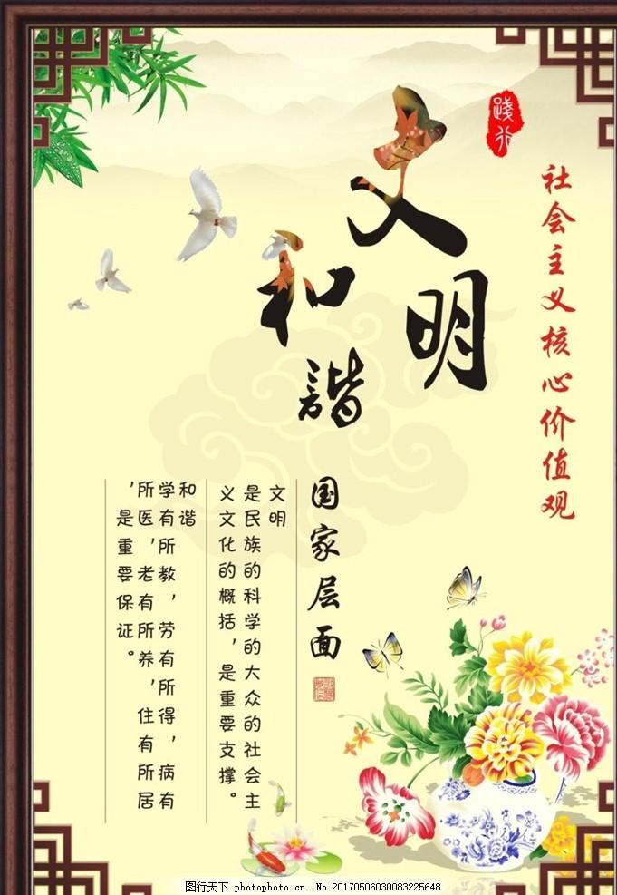 祥云 价值观 牡丹 古风 复古木边框 竹子 社会主义核心 文明 和谐 费