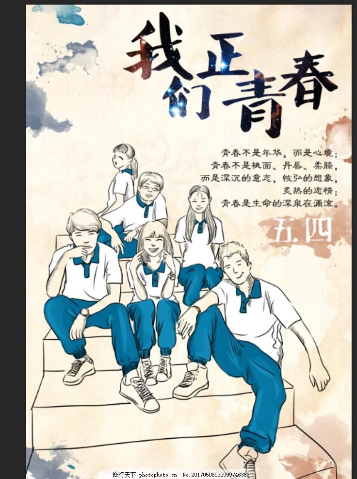 """""""新青年 耀青春""""纪念五四运动百年系列活动举行"""
