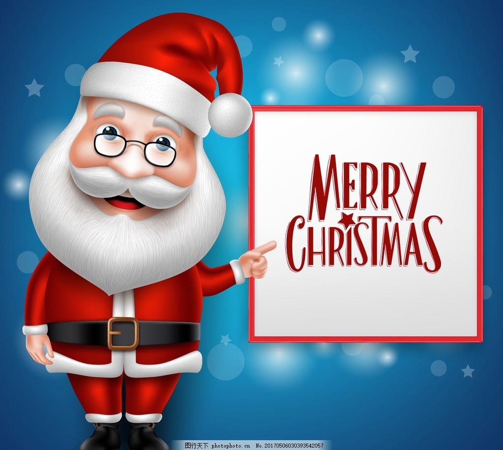 圣诞老人矢量 卡通人物 圣诞老人 圣诞快乐 新年快乐 圣诞素材 节日