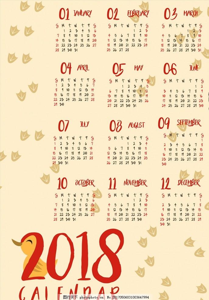 2018年年历 年历 台历 2018年 新年 矢量 2018年新年素材 设计 广告设