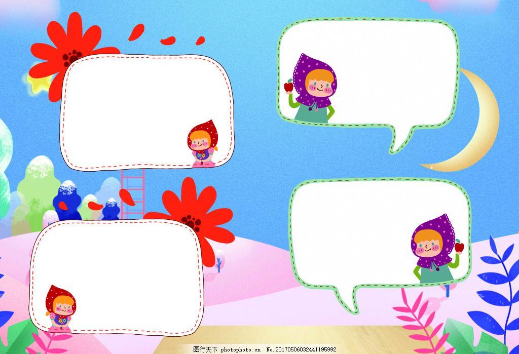 相册模板素材 卡通 可爱 活泼 小女孩 花花 蓝色 海底 月亮