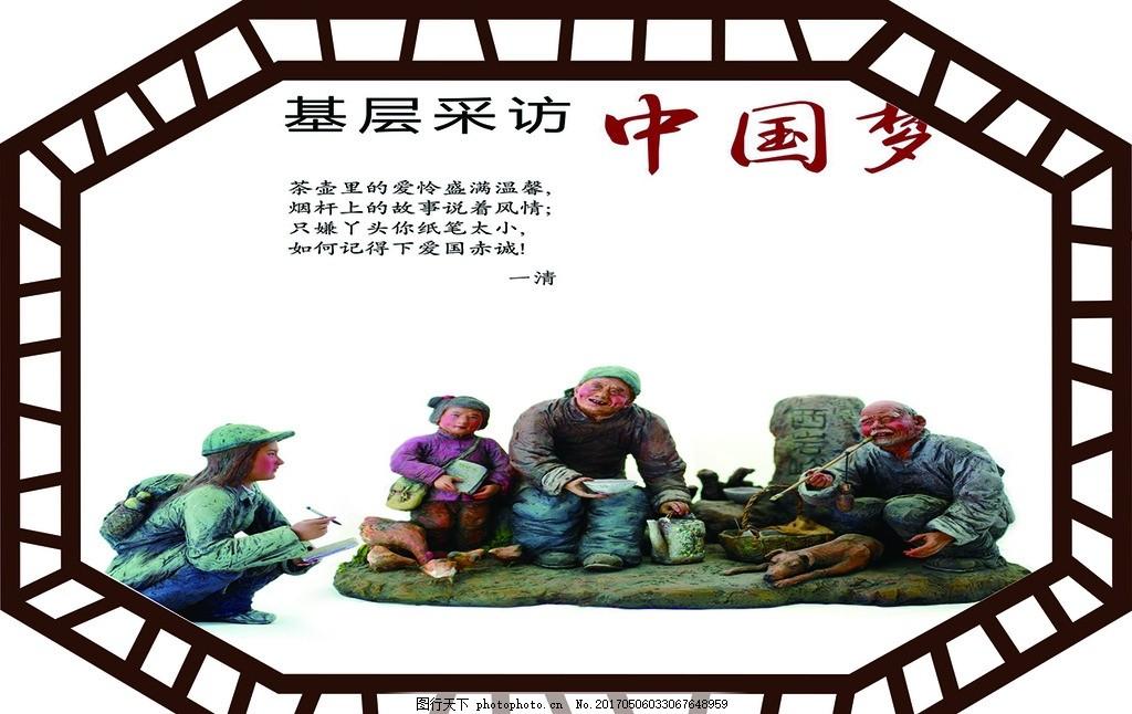 复古八边形边框中国梦文化墙