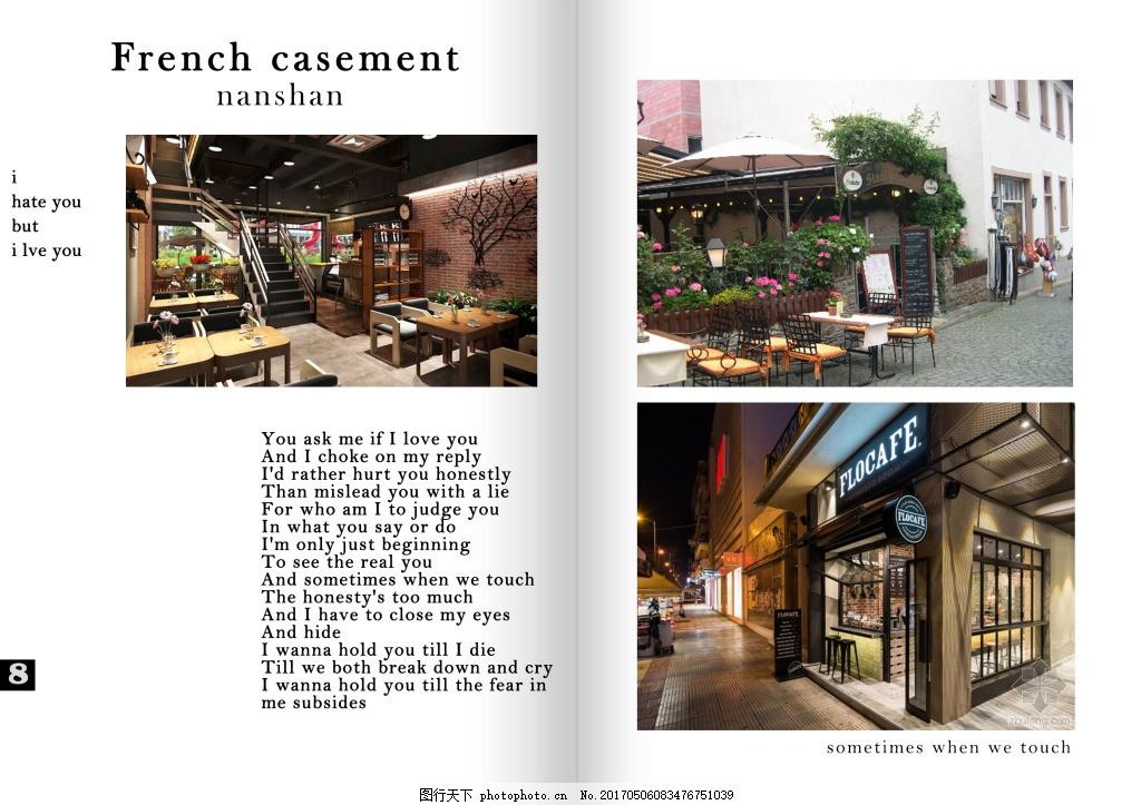 咖啡馆画册内页 排版设计 简约排版 画册设计图片