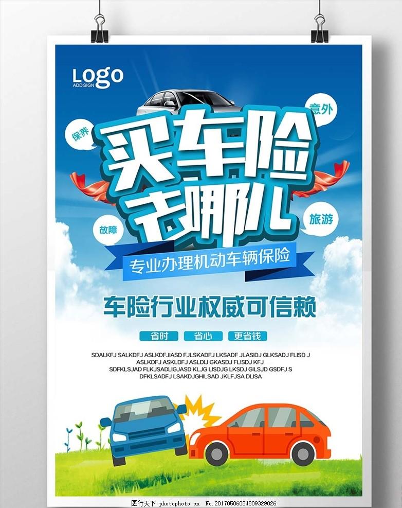 保险海报 保险广告 保险宣传单 买保险 保险理赔 汽车保险销售 车辆