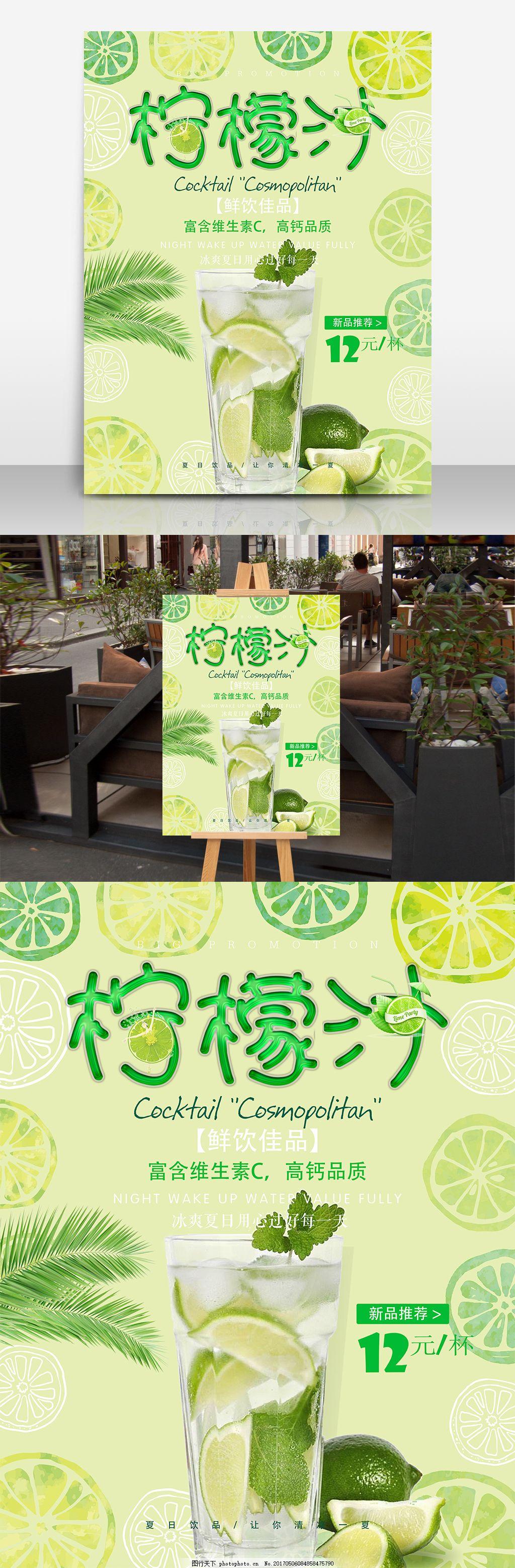 饮品店宣传海报_饮品店柠檬汁促销宣传海报
