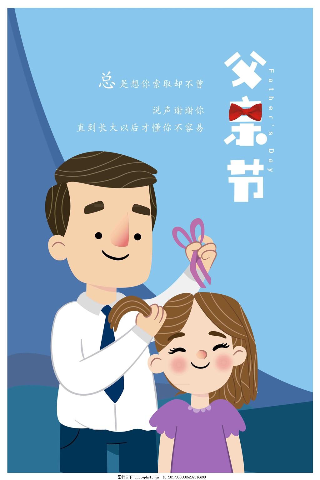 手绘父亲节快乐节日海报