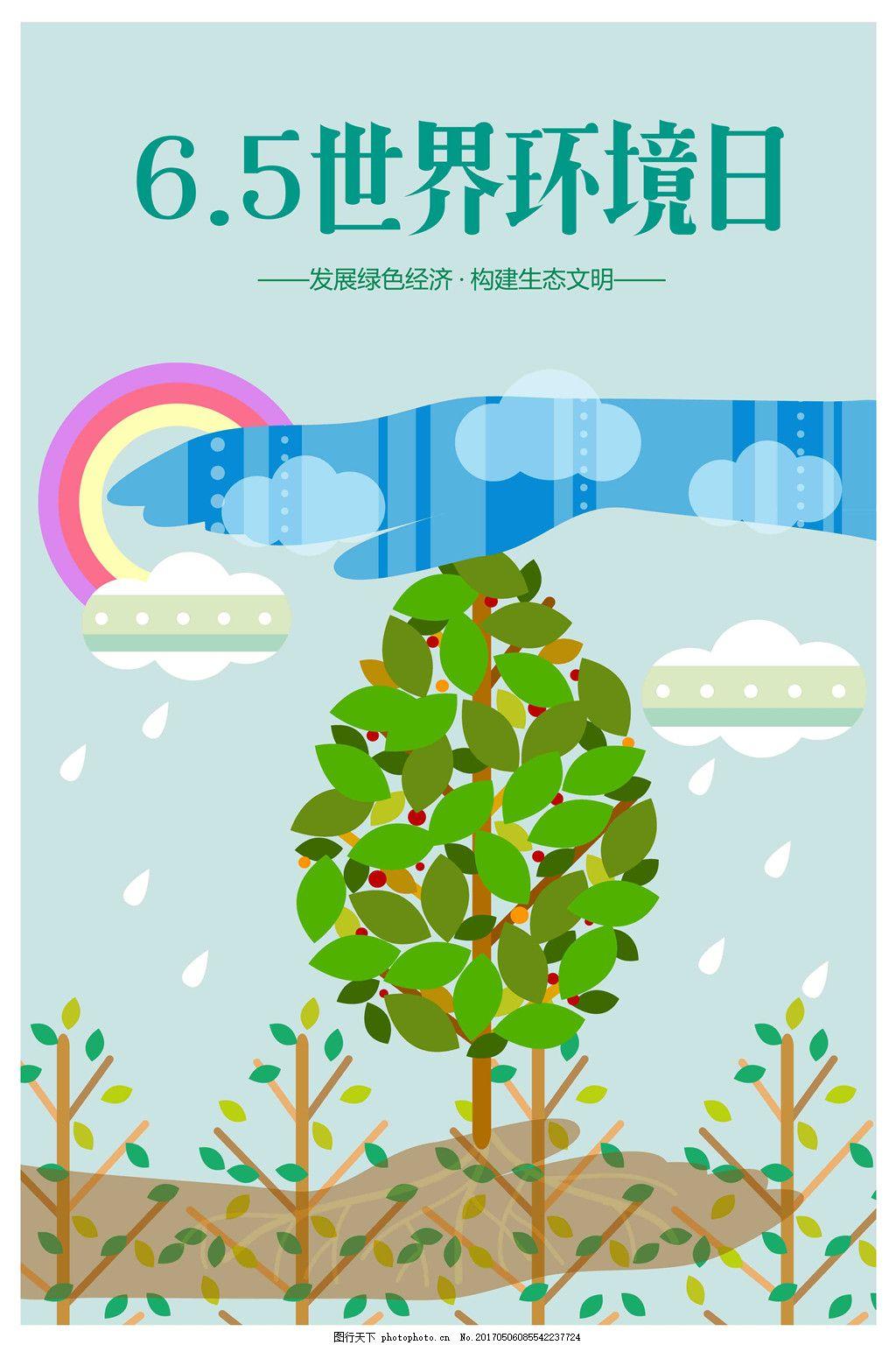 世界环境日海报 环保 树木 保护环境 保护树木 地球 天气 雨滴