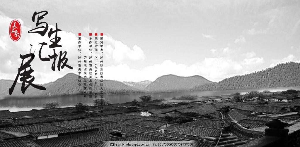写生海报 本图设计采用自然风光 名胜古迹为主题的 美术写生作品海报