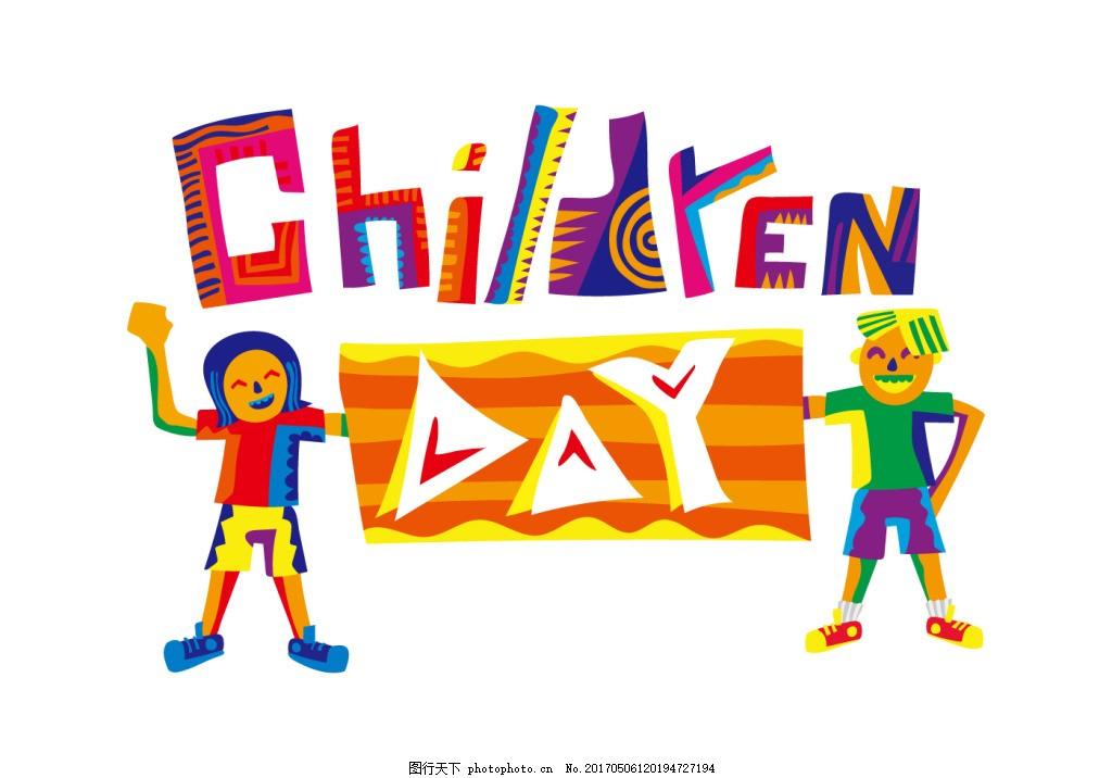 创意六一儿童节海报 儿童人物 儿童 人物 手绘人物 手绘孩子 六一