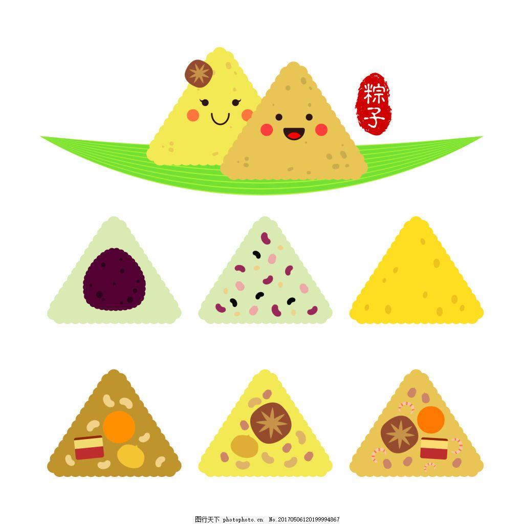 端午节不同可爱粽子设计元素