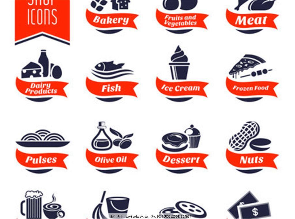 创新食品矢量图标