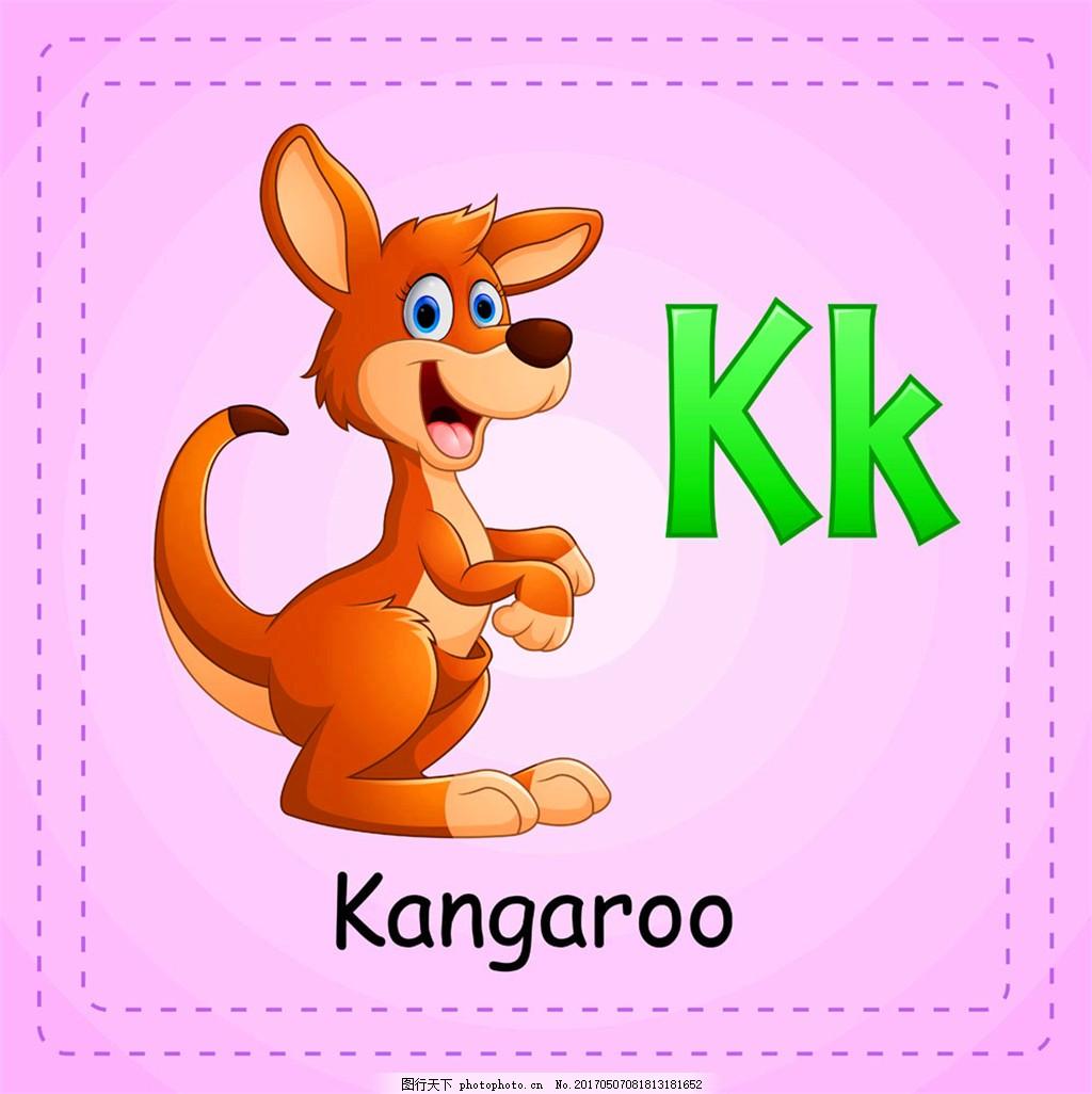 卡通 可爱 eps 素材免费下载 矢量 插画 袋鼠 棕色 英语单词 卡通动物
