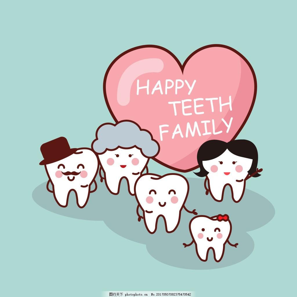 爱护牙齿卡通可爱扁平画矢量素材