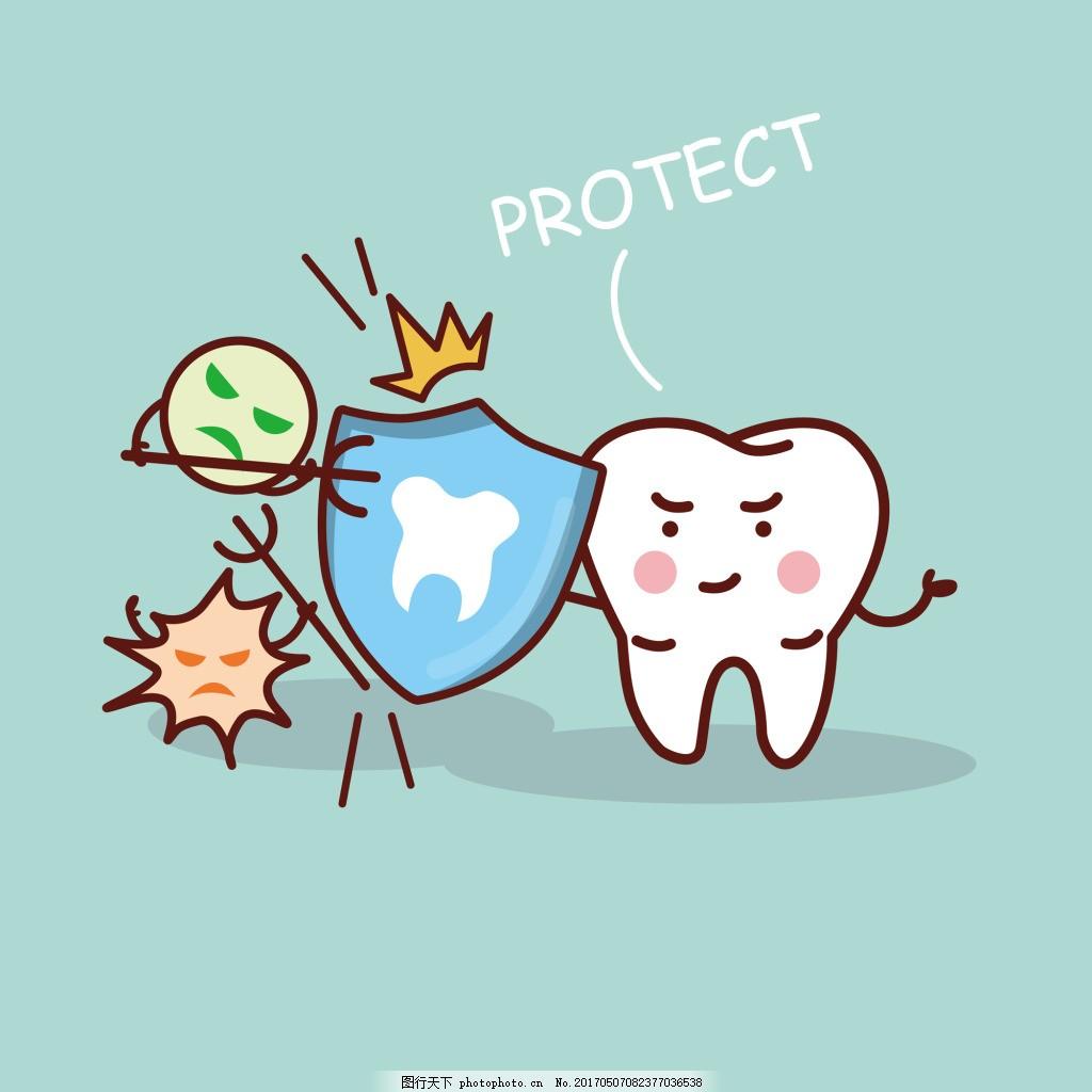 保护可爱小牙齿扁平画矢量素材