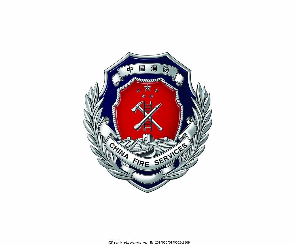 中国消防徽章简笔画
