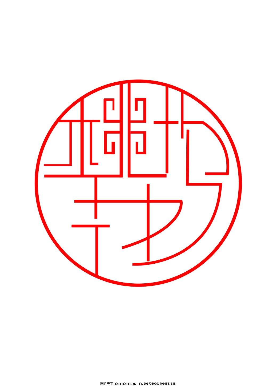 桃花坞标志logo设计图片_企业LOGO标志_字体总建筑设计师分类发展趋势图片