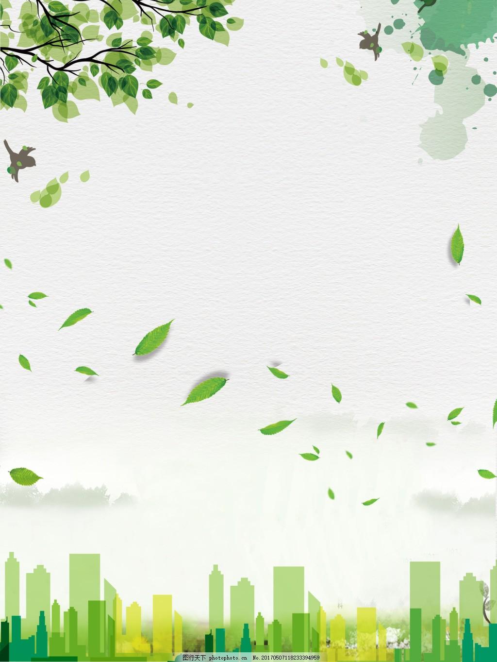 树枝树叶城市云彩喷墨落叶广告素材