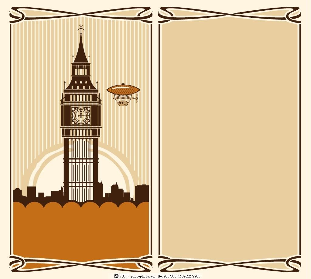 手绘钟楼卡片背景