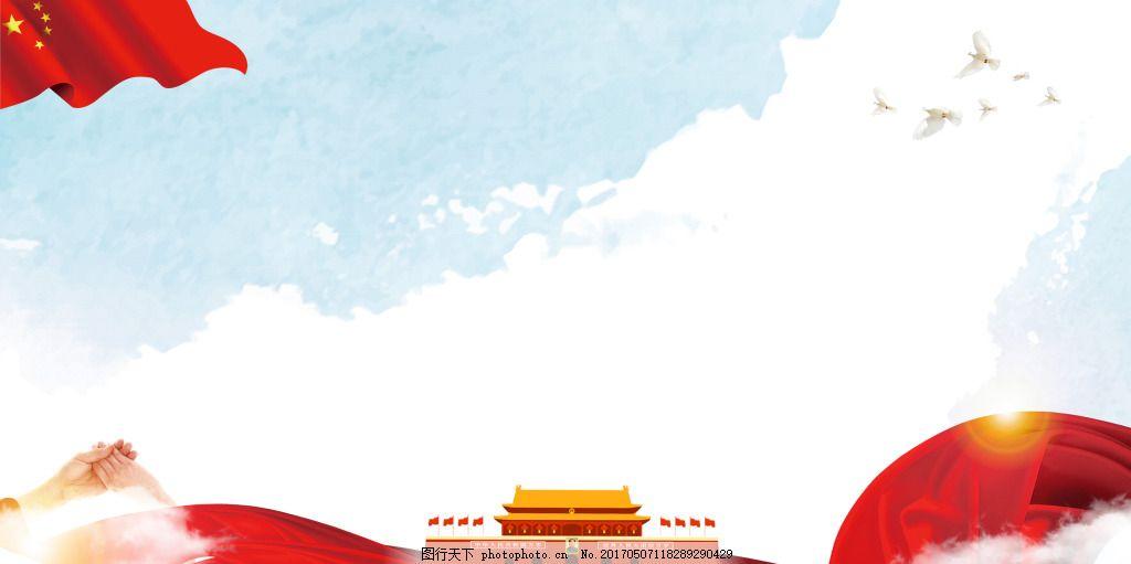 手绘中国故宫背景 国旗 蓝天 水墨 白鸽 和平
