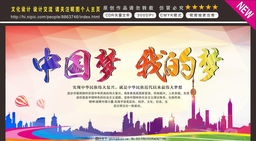 梦我的梦 中国梦党建 中国梦强军梦 中国梦挂图 中国梦挂画 中国梦墙