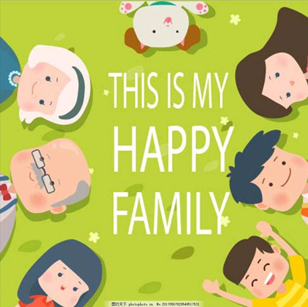 卡通幸福的二胎家庭 幸福家庭 美好家庭 社会和谐 奉献爱心 文明社会