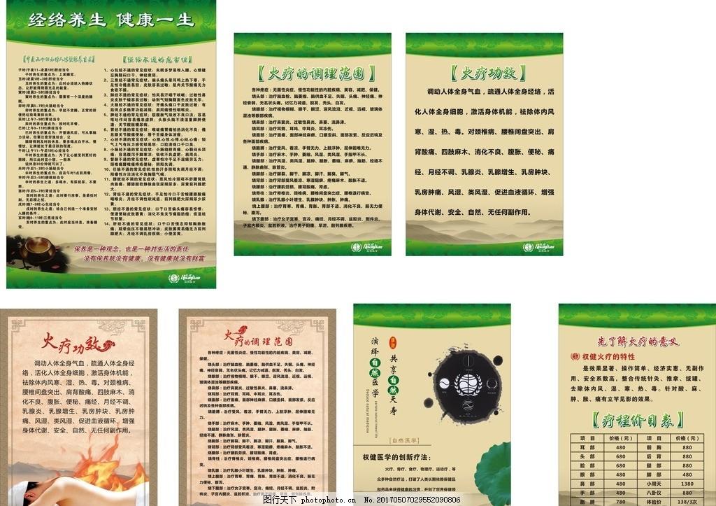 中医理疗 中医院 权健火疗 火疗馆 火疗医生 传统中医类 展板 设计 海