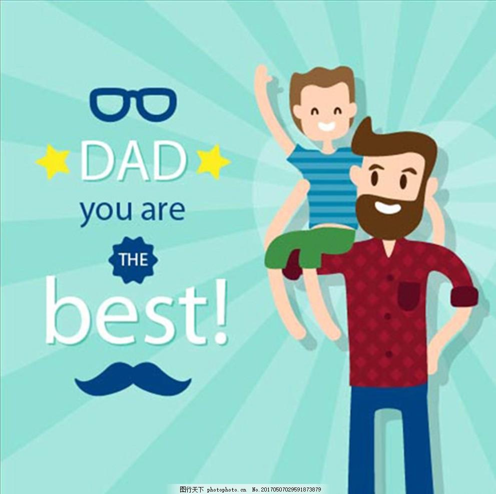 卡通父亲节快乐海报 父亲节促销 感恩父亲节 老爸 老爸我爱你 父爱图片