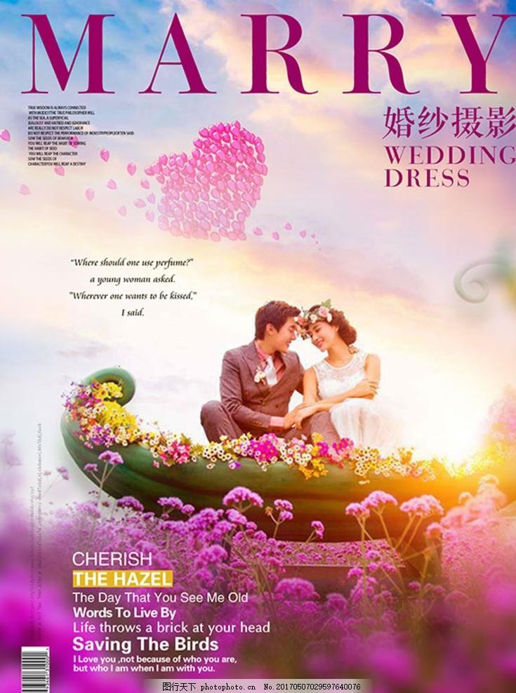 婚纱宣传画 婚礼宣传画 影楼宣传画 宣传画 婚纱影 设计 广告设计