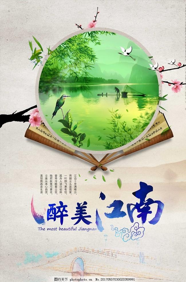 江南旅游海报素材 江南 醉美江南 旅游 水墨 中国风 纹理 宣纸背景 丹