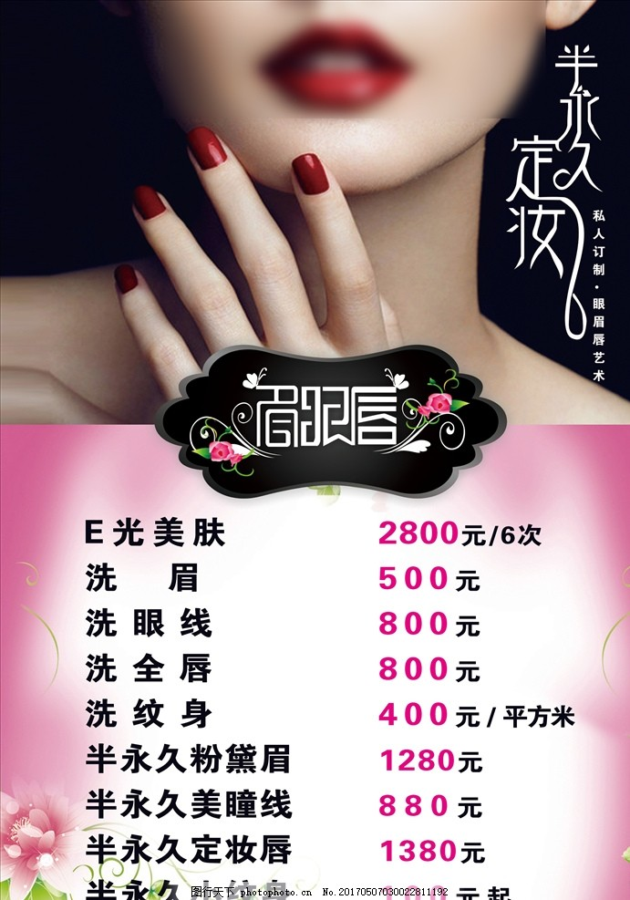 美甲纹绣 美甲海报 纹绣设计 分层文件 宣传单 美容价格表 设计 广告