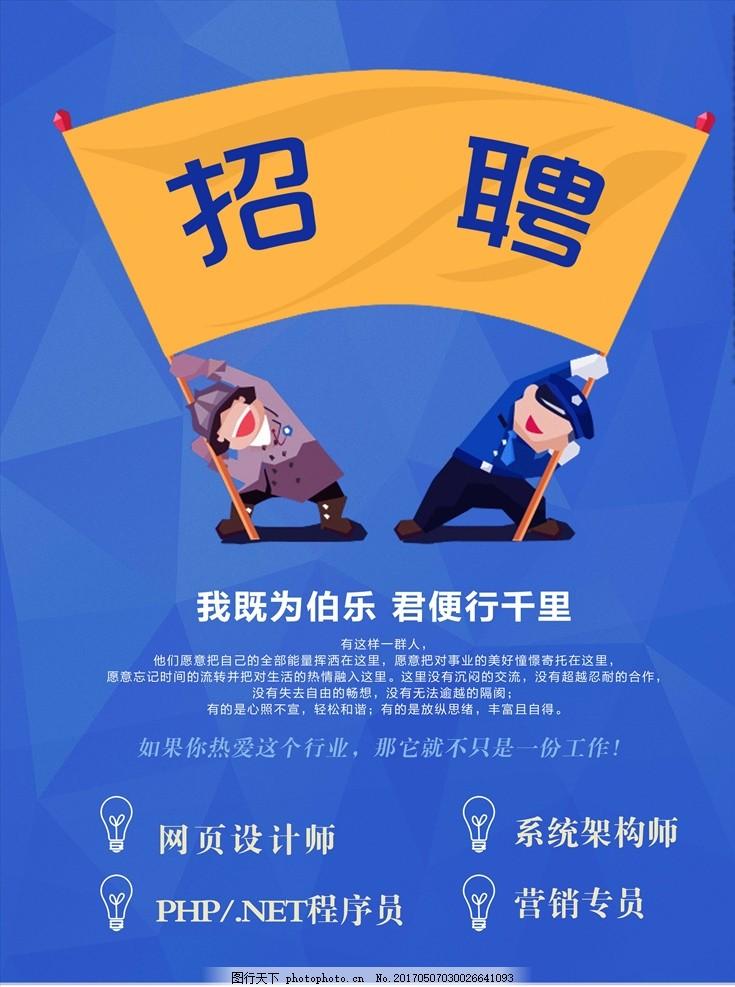 企业招聘海报 亮色系 蓝色 现代风格 气泡 城市 接地气 潮流