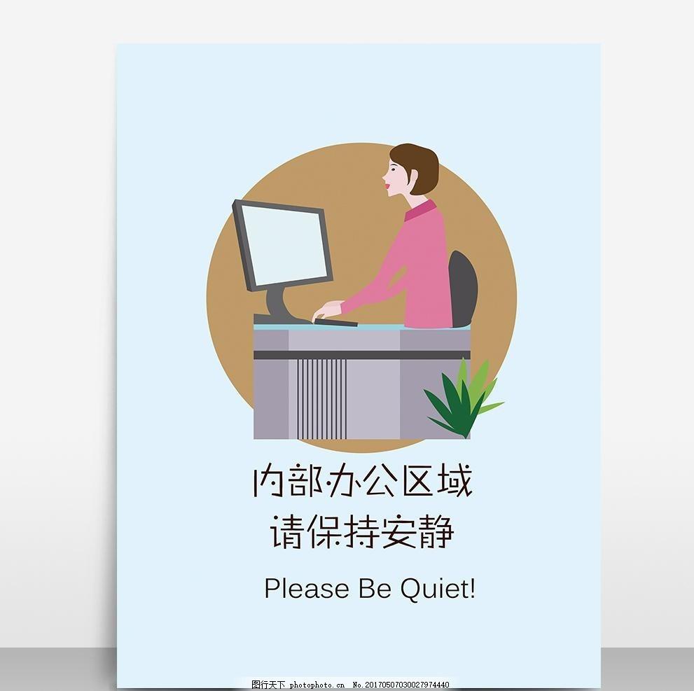 温馨提示办公区域保持安静创意海 插画 警示 矢量人物 女人 禁止喧哗图片