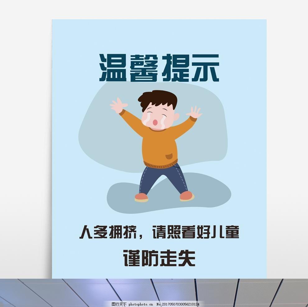 商场 警示 车站 海报 提示 机场 温馨提示 大哭儿童 手绘 矢量 走失