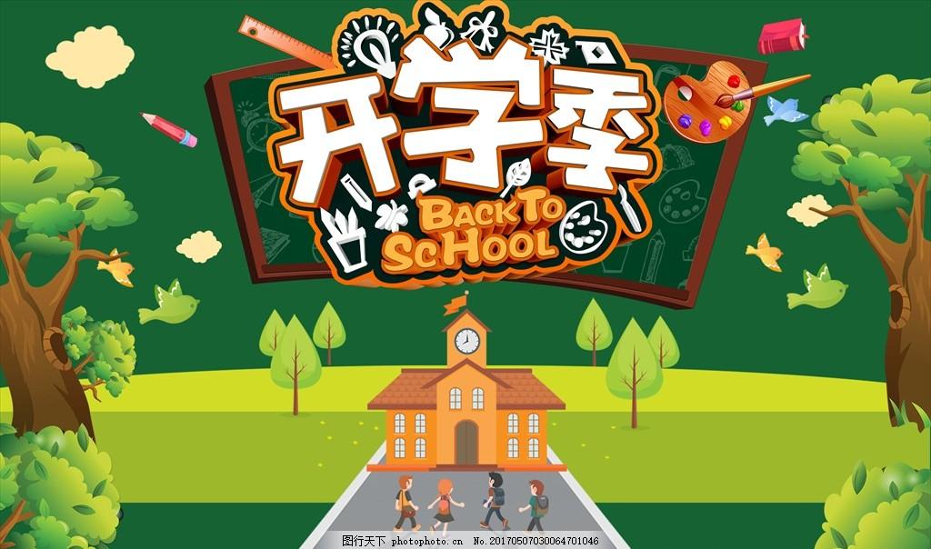 卡通开学季海报 招生 家长会 亲子活动 游园活动 幼儿园 儿童图片