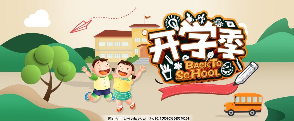 淘宝天猫京东新学期开学季海报banner