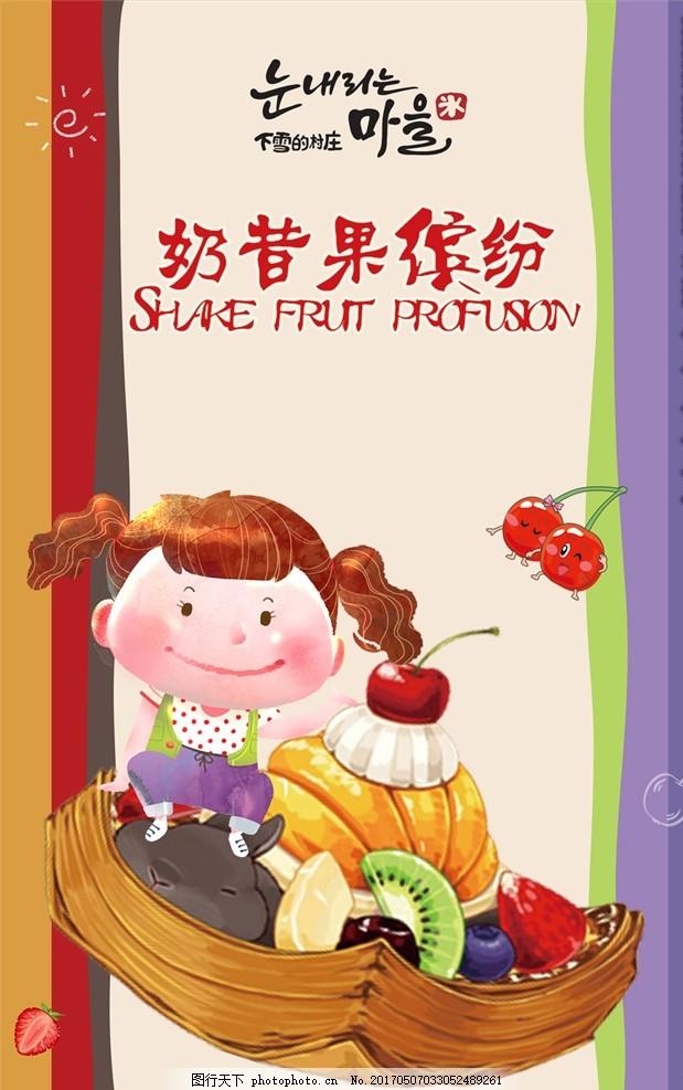 甜品店 奶昔果缤纷 水果 饮料 甜品 草莓 可爱小女孩 女孩 卡通女孩