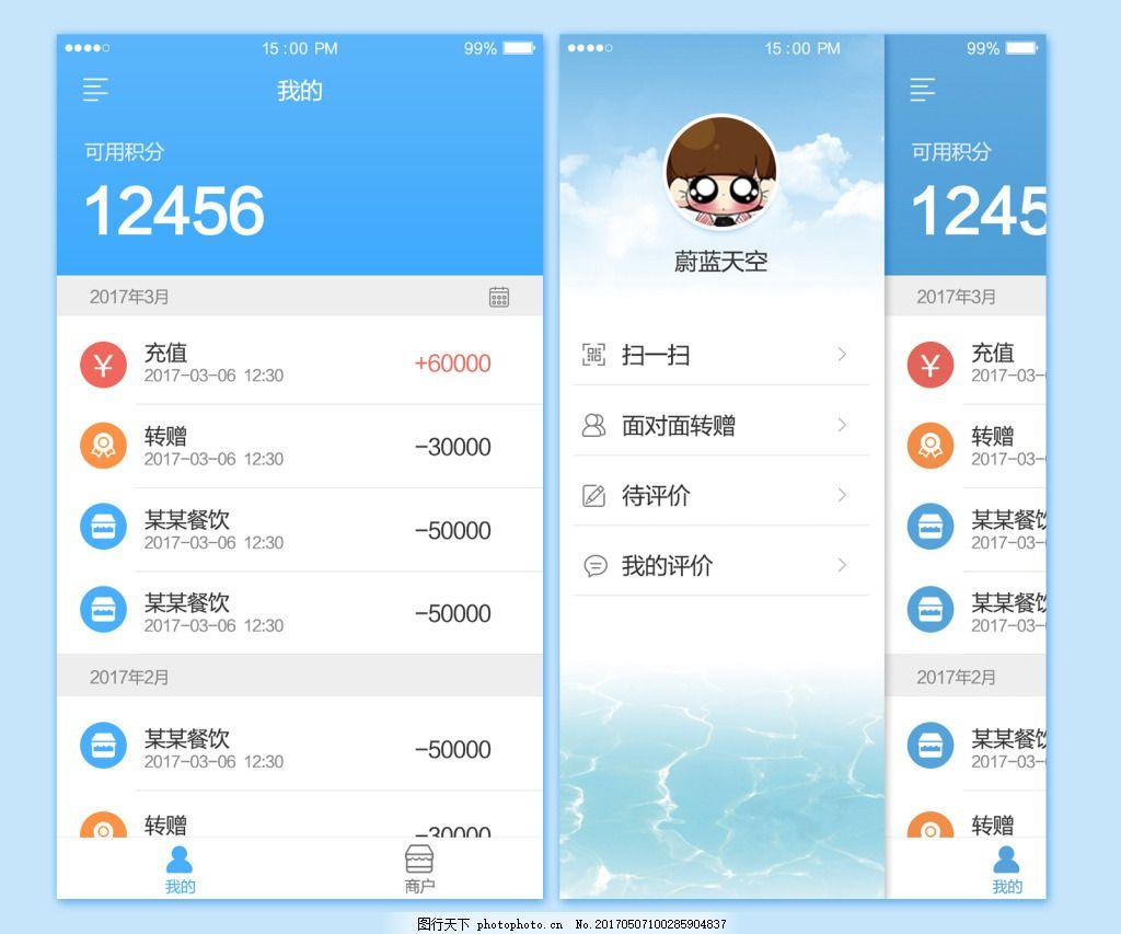 app界面设计 消费记录 个人中心 侧滑菜单 主界面 ui界面设计 ui界面