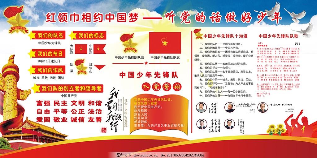 相约中国梦 红领巾 少年先锋队 队徽 少年先锋队队歌