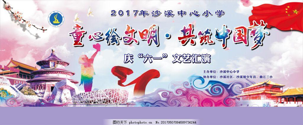 童心绘文明共筑中国梦(六一舞台布)