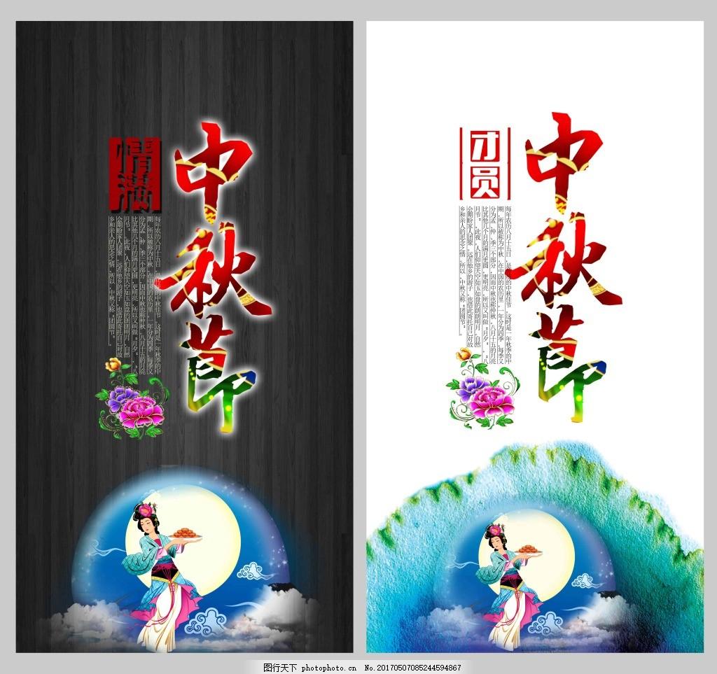 古典水彩中秋节海报