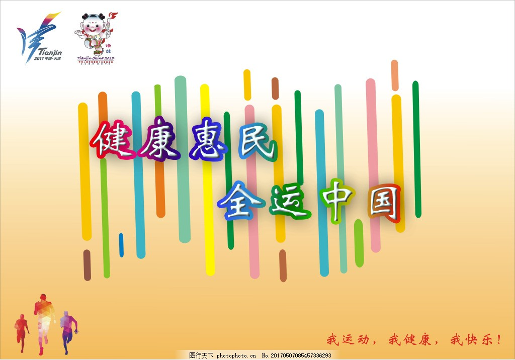 天津全运海报 海报 2017天津全运会 运动 展板 体育