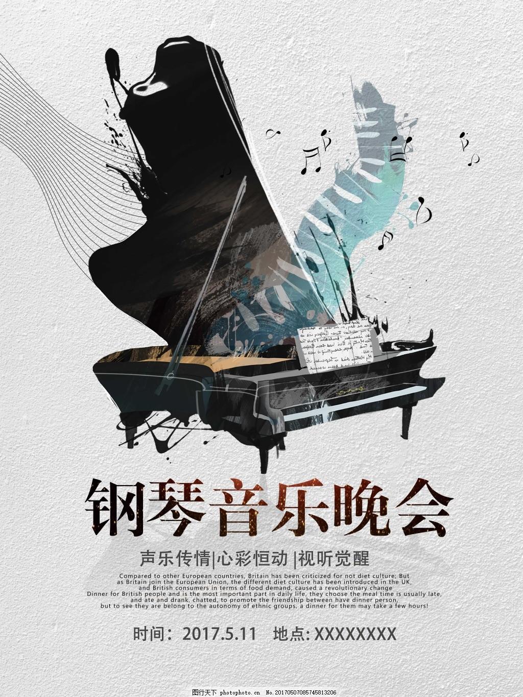 钢琴音乐晚会海报