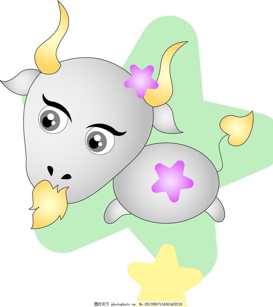 白羊座 卡通 动物 可爱 玩具 动漫 游乐园 星座 动漫动画 动漫人物图片