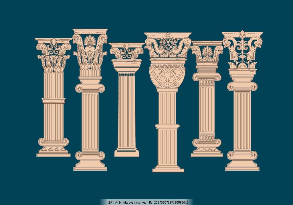 矢量手绘罗马柱 柱子 矢量柱子 罗马柱子 矢量罗马柱 矢量素材
