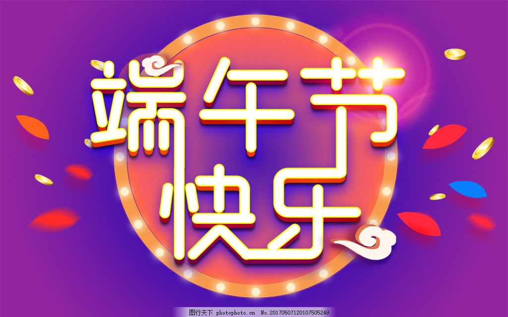 端午节快乐 端午节 字体设计 文字标题 banner设计